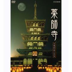 薬師寺 〜白鳳伽藍と至宝〜 NHKDVD 公式