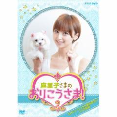 麻里子さまのおりこうさま 2 (初回特典版) 社会に出るまでに覚えておきたい一般常識ワー NHKDVD 公式