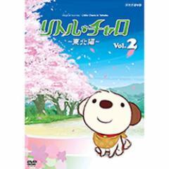 リトル・チャロ 〜東北編〜 Magical Journey : Little Charo in Tohoku Vol.2英語も日本語も楽しめる! 新 NHKDVD 公式