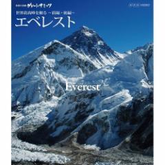 世界の名峰 グレートサミッツ エベレスト 〜世界最高峰を撮る〜 前編・ NHKDVD 公式