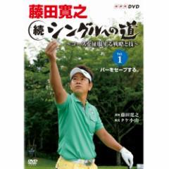 藤田寛之 続シングルへの道 〜コースを征服する戦略と技〜 Vol.1 パーをセーブする。 NHKDVD 公式