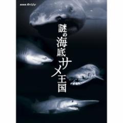 NHKスペシャル 謎の海底サメ王国日本の近海に、聖域のように守られてき NHKDVD 公式