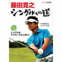 藤田寛之 シングルへの道 Vol.2 シングルはアプローチが上手い!   アマチュアの夢、「シン NHKDVD 公式