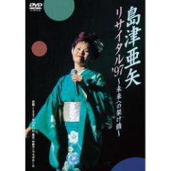 島津亜矢リサイタル '97〜未来への架け橋 島津亜矢が97年に行ったリサイタル「未来への架け NHKDVD 公式