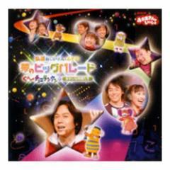 CD おかあさんといっしょ 弘道おにいさんとあそぼ!夢のビッグパレード