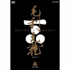 大河ドラマ 毛利元就 完全版 第壱集 DVD-BOX 全7枚セット NHKDVD 公式