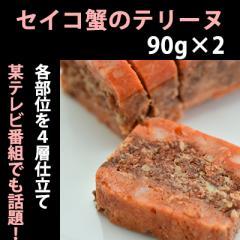せいこ蟹のテリーヌ 100g×2 国産のズワイガニのメスと琴引の塩を使用  ※送料別途:北海道1100円・沖縄1500円