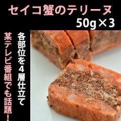 せいこ蟹のテリーヌ 50g×3 国産のズワイガニのメスと琴引の塩を使用  ※送料別途:北海道1100円・沖縄1500円