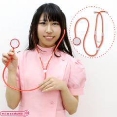 1260E▲【送料無料・即納】 聴診器 ナースコスプレ用 サイズ:フリー