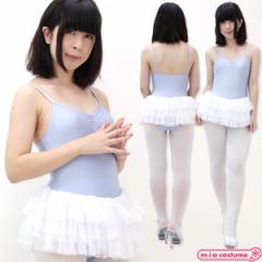 1208D■MB 【送料無料・即納】 チュールスカート付きキャミソールレオタード 色:水色×白 サイズ:M/BIG