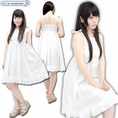 1155F★MB【送料無料・即納】 お出かけ白ワンピース 色:白 サイズ:M/BIG コスチューム コスプレ 衣装