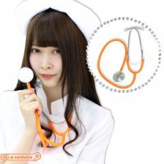 1261I▲【送料無料・即納】スチール耳かけ聴診器 色:オレンジ サイズ:フリー おもちゃ ナース お医者さんごっこ
