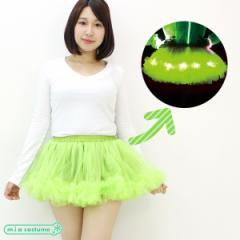 1103D■【送料無料・即納】ELEX光るパニエ 色:黄緑 サイズ:Ladies