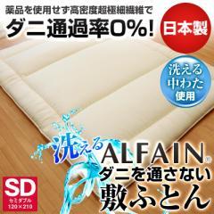 【日本製】 アルファイン 敷き布団 セミダブル  ダニを通さない 防ダニ 敷布団 敷ふとん