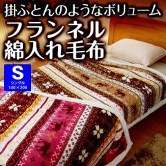 【フランネル 裏シープボア】 綿入れ 毛布 〔シングル〕 毛布布団 ボア布団 綿入り毛布