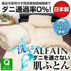 【日本製】 洗える アルファイン 肌掛け布団 クイーン ダニを通さない 防ダニ 肌布団 掛け布団