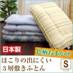 【色柄おまかせ】【日本製】固綿入り 3層 敷き布団 シングル 固綿入り敷布団 3層敷布団 ボリュ