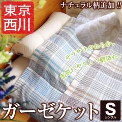 【東京西川】 ガーゼケット シングル 西川 ガーゼ 肌掛け布団 肌掛け 西川産業 ケット