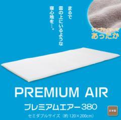 【日本製】プレミアムエアー380 高反発マットレス 〔セミダブル〕 国産 高反発 ファインエアー