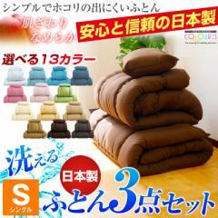 【日本製】 洗える 布団3点セット シングル 【選べる10色】 布団セット