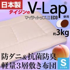 【テイジン V-Lap】 軽量 高反発 クッション材 v-lap 敷布団 マットレス  〔シングル〕 敷き布団