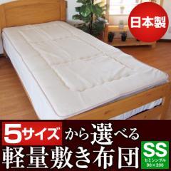 【日本製】 5サイズから選べる ポリエステル 敷き布団 セミシングル 敷布団