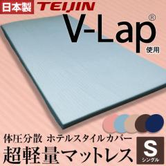 【日本製 テイジン V-Lap】 超軽量 高反発クッション材 シングル ホテルスタイル敷き布団カバー