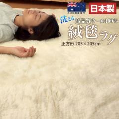【日本製】 高品質 羊毛 ラグ 正方形 ウールマーク付 高級 ファーラグ 【オーストラリア産ウール使用】 マット カーペットカバー