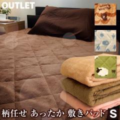【色柄おまかせ】 敷きパッド シングル 敷パッド 敷きパット 冬用パット