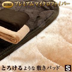 プレミアムマイクロファイバー フランネル とろけるような あったか 敷きパッド シングル 敷きパット 洗える