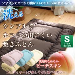 洗える 敷き布団 シングル ホコリの出にくい 敷布団 布団 軽量 布団シングル 敷きふとん