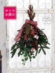 ★配送エリア限定★アートフラワー&フレッシュフラワー「クリスマススワッグ」