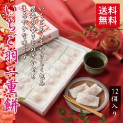 いちご羽二重餅 12個入 和菓子 福井 銘菓  お土産 スイーツ ギフト ゆうパケット送料無料