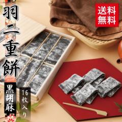 黒胡麻羽二重餅 16枚入り 和菓子 福井 銘菓  お土産 スイーツ ギフト ゆうパケット送料無料
