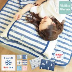 接触冷感 ひんやり 枕パッド 2枚セット 45x55cm ひんやりクール 丸洗いOK 冷感 夏物 夏用 A141