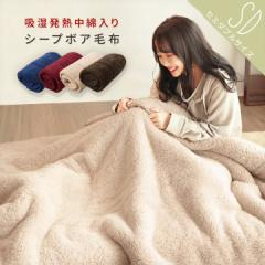 もこもこシープボア 2枚合わせ毛布 セミダブルサイズ 吸湿発熱綿入り 丸洗いOK A603