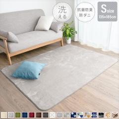 洗える フランネルラグマット 135×185cm 185×135cm 長方形 1.5畳 滑り止め付き 床暖房対応 抗菌防臭 防ダニ