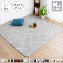 洗える フランネルラグマット 185×185cm 正方形 2畳 滑り止め付き 床暖房対応 抗菌防臭 防ダニ