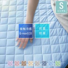 接触冷感 ひんやり敷きパッド シングルサイズ ひんやりクール 丸洗いOK 抗菌防臭 A723