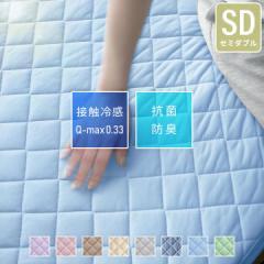 接触冷感 ひんやり 敷きパッド セミダブルサイズ ひんやり クール 抗菌防臭 丸洗いOK A724