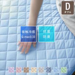 接触冷感 ひんやり敷きパッド ダブルサイズ ひんやりクール 抗菌防臭 丸洗いOK A725