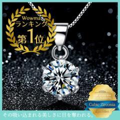 キュービックジルコニア シルバー925 ネックレス 一粒 CZダイヤモンド レディース アクセサリー 母の日