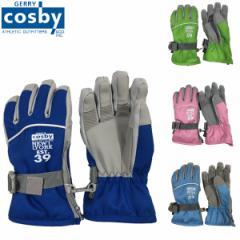 コスビー cosby キッズ スキー グローブ CS7165