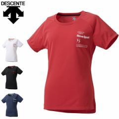 デサント Tシャツ レディース 半袖 メッシュ アウトレット 爆安 descente DMWNJA51メール便も対応