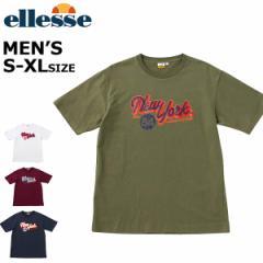 メンズ Tシャツ 半袖 天竺 アウトレット 在庫一掃 セール 綿 コットン S M L XL エレッセ ellesse EE17105 メール便も対応