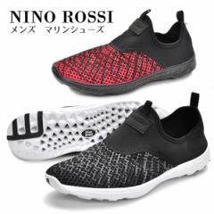 メンズ マリンシューズ ウォーターシューズ スリッポン メッシュ 通気性 軽量 コンパクト ポータブル NINO ROSSI FKS2030  BOS