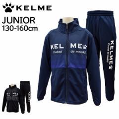 ケルメ ケレメ kelme ジュニア ジャージ上下セット トレーニングウエア セットアップ サッカー ボーイズ 子供 K19S128J130 140 150 160