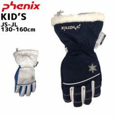 スキーグローブ ジュニア 130 140 150 160 雪遊び スキー手袋 セール 女の子 ガールズ スキー授業 phenix PS8H8GL91【レターパックも対応