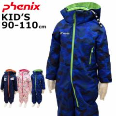 フェニックス phenix キッズ スキーウェア ワンピース つなぎ 雪遊び 90 100 110 耐水圧10,000mm アウトレット 在庫一掃 PS9G21P74