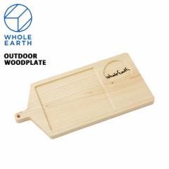 ホールアース wholeearth ナチュラルウッドプレート 日本製 アウトドア キャンプ 木製食器 お皿 アウトレット 庭ランチ インスタ映え WES